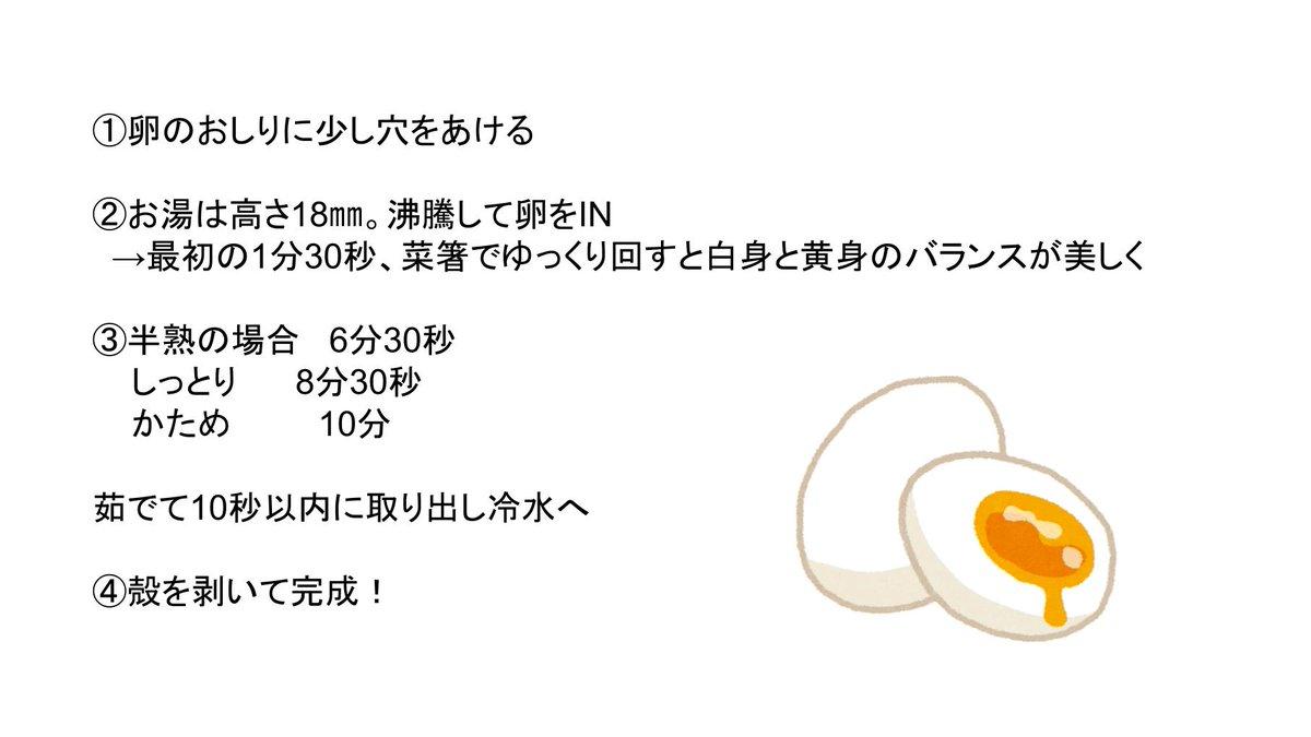 test ツイッターメディア - 【試したい】ひと手間で激変!話題の「半熟たまごの作り方」 https://t.co/TInU7QWKH2  11日の『マツコの知らない世界』で紹介されたもの。卵は「購入して3日以降」「常温」「Mサイズ」を選ぶと失敗しないそう。 https://t.co/yEfPdguYrj