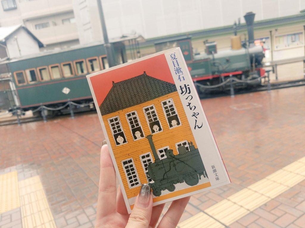 test ツイッターメディア - 「食いたい団子の食えないのは情けない」  夏目漱石『坊っちゃん』  #深夜独書会   松山へ出張中でございます。 https://t.co/dyUJsLsg3Z