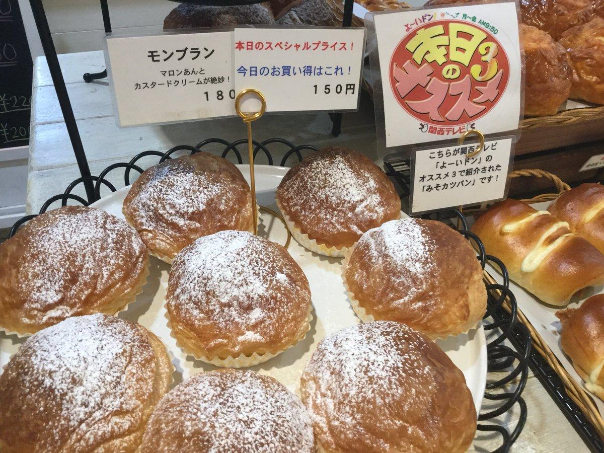 test ツイッターメディア - おはようございます! 本日のスペシャルプライス! 「モンブラン」&「トマトパン」 180円を150円で販売致します。 雨の日はお買い得です! 朝食やブランチに是非ご利用くださいませ。 他にも沢山焼き上がってますのでお越しください。お待ちしております。 https://t.co/zJWpMCd3Cs
