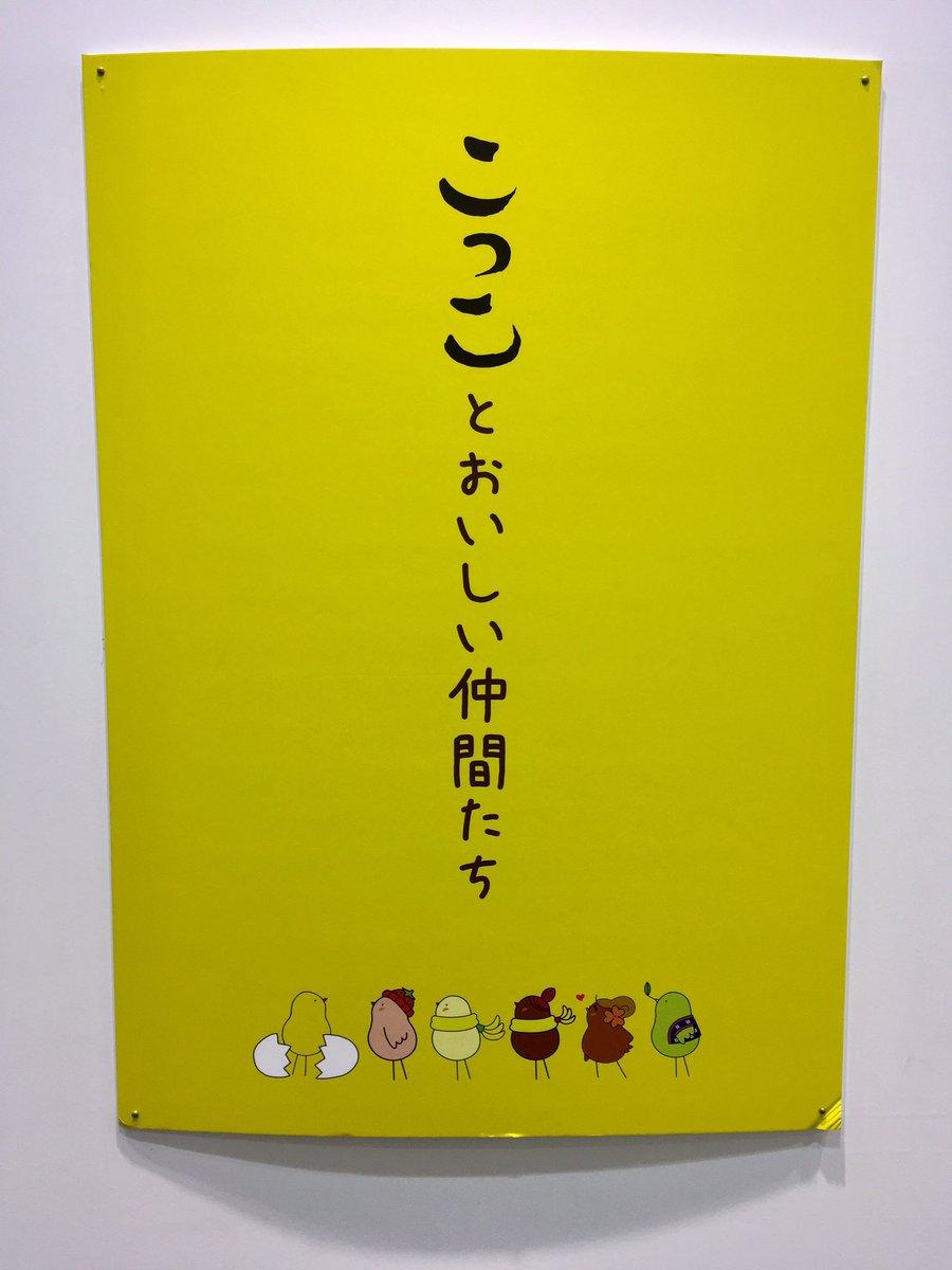 test ツイッターメディア - 静岡銘菓こっこ アンテナショップこっこ庵に来た https://t.co/lCM5xG7Z3w