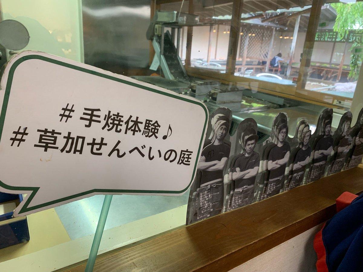 test ツイッターメディア - I'm at 草加せんべいの庭 in 草加市, Saitama Prefecture w/ @yu_go_on @f_ou_mi https://t.co/4lc46NGksF https://t.co/uqkG8L2Xkj