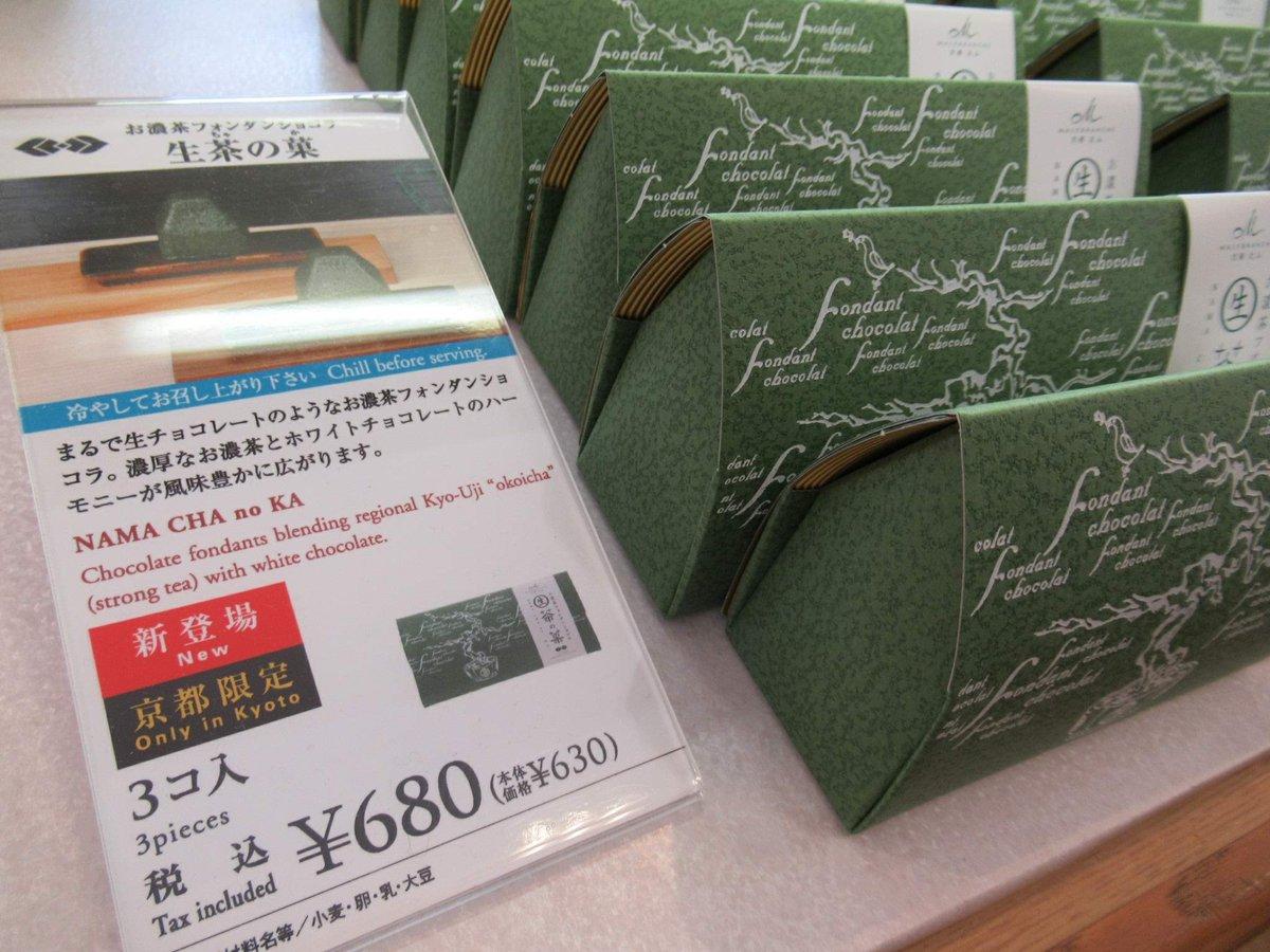 test ツイッターメディア - @tmshinobu お茶が大好きってことなら、こちらもオススメ~(*'ー'*)ノ 京都北山マールブランシュの『生茶の菓』 https://t.co/aTGnWnxoIA あれ(・・? 値上がってる…(¬_¬) https://t.co/uhuhSGu6aH