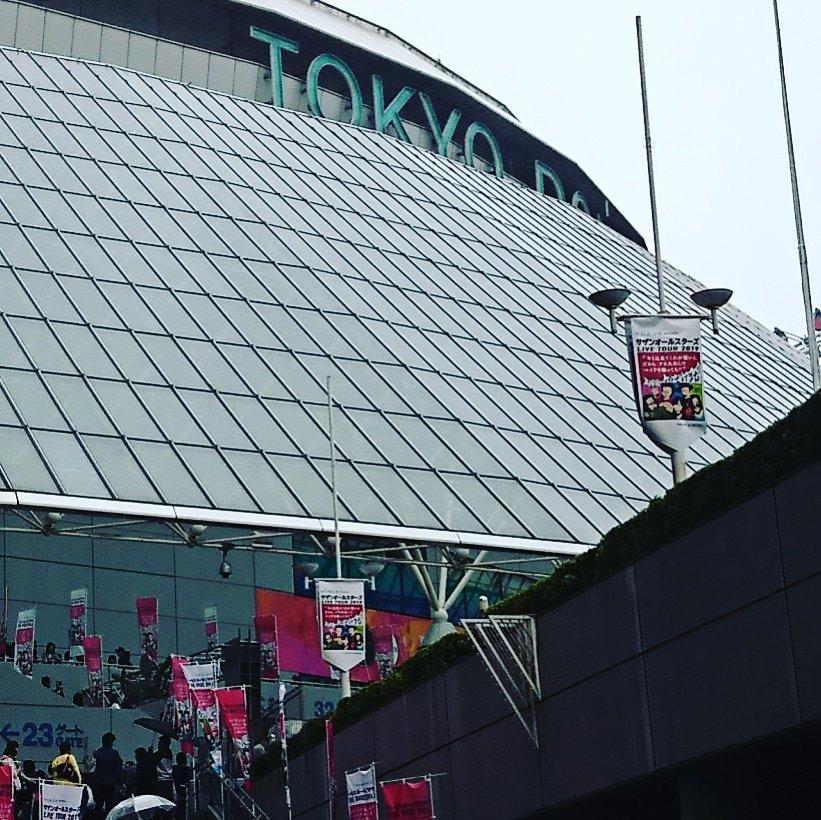 本日は #東京ドーム で #サザンオールスターズ ライブ。  楽しみです。 https://t.co/Te2vrKpoUV