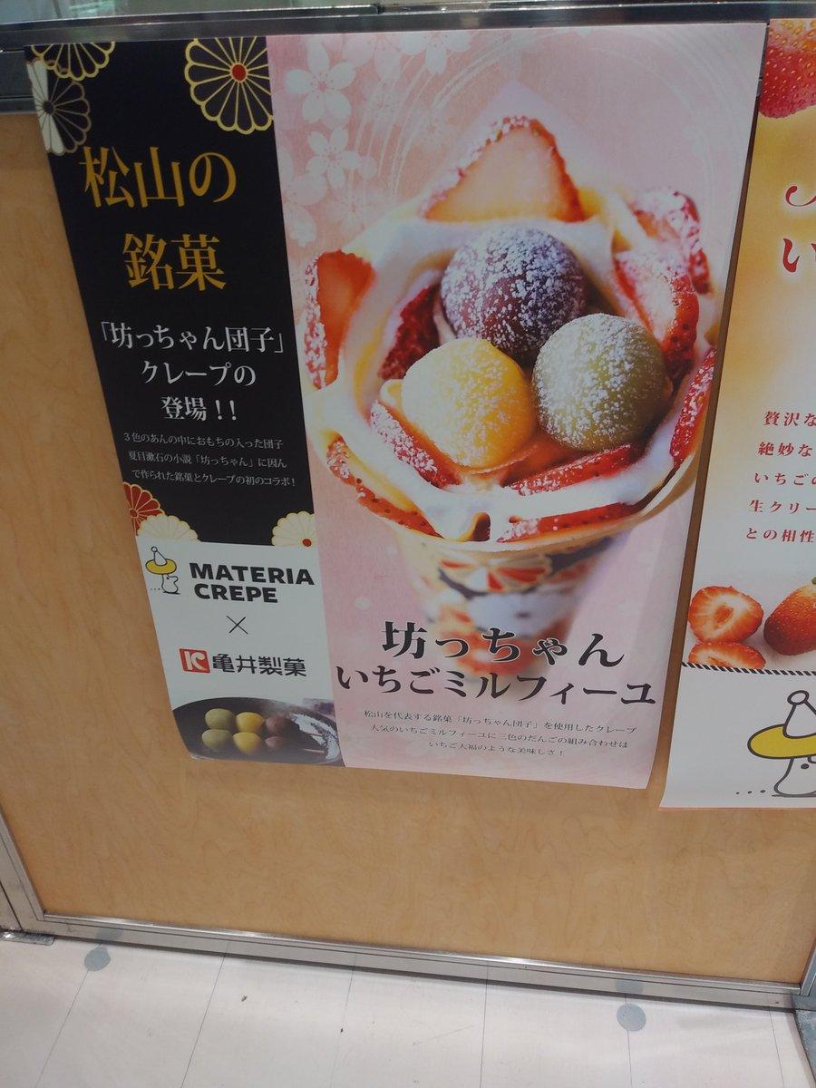 test ツイッターメディア - そして阪神百貨店で見つけて、買わなきゃ‼️ってなったクレープ✨ クリームが全然甘くなくて食べやすい(*>∀<*) 写真に偽りなしのたっぷり苺も美味しかった~ てか坊っちゃん団子の色彩が意外とマッチしてて可愛い💖 https://t.co/YfR9Efmq52
