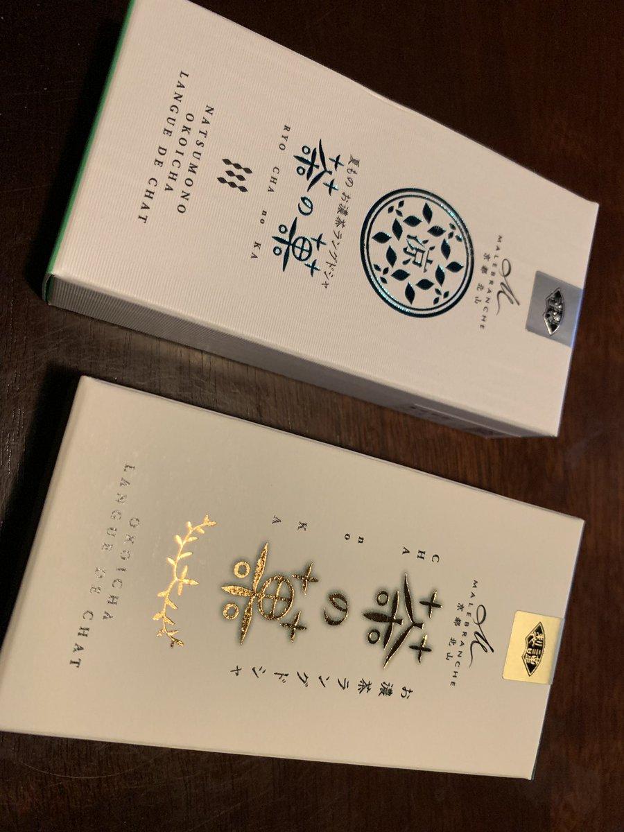 test ツイッターメディア - 以前日本一周チャリダーのやっちさんに教えていただいたマールブランシュの茶の菓(ラングドシャ)!  話に聞いていたとおり濃厚な抹茶味で激ウマだった✨ この時期限定でホワイトチョコがサンドされていないver.もあるので、普通のと食べ比べてみるのもいいと思う。ってかそうした👍 https://t.co/WRXxWLGBAi