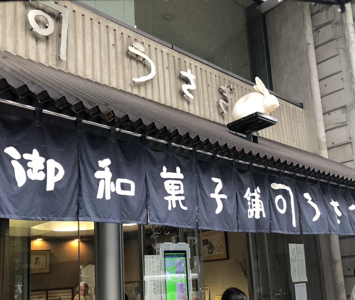 test ツイッターメディア - 東京三大どら焼き であるところの うさぎやさんで どら焼き買って寄席へ  始まる前に完食しちゃいました😋 前から 草月さんの黒松も大好物!  三大どら焼き残るはひとーつっ! 浅草 亀十行くぞ #どら焼き #東京三大どら焼き  #きょうのあんこ https://t.co/M2ePrcv4vz