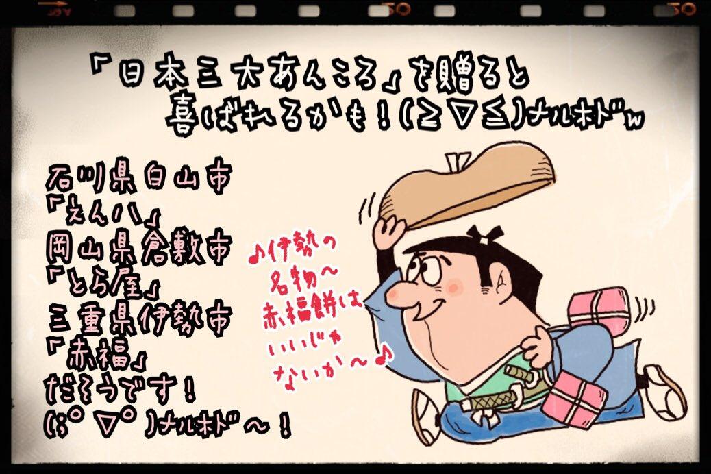 test ツイッターメディア - 明日6月16日は #父の日  『定番のプレゼントは白いバラです。これは父の日提唱者🇺🇸のソナラさんが父親の墓前に白いバラを供えた事がきっかけです』…16日は #和菓子の日 でもあるので甘党のお父さんなら銘菓の🎁も👍…日本三大銘菓は「越乃雪、山川、長生殿」だそうです…あんこが好きなお父さんには↓ https://t.co/lrTL2rJenj