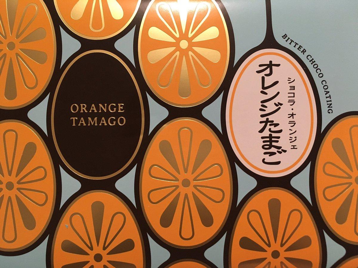 test ツイッターメディア - 今日お配りしたお菓子はごまたまごの期間限定、チョコでコーティングしてるオレンジたまご。 横千っぽいジャケットが可愛くて.ちなみにごま要素は無いよう. https://t.co/EbXdBpTJIf
