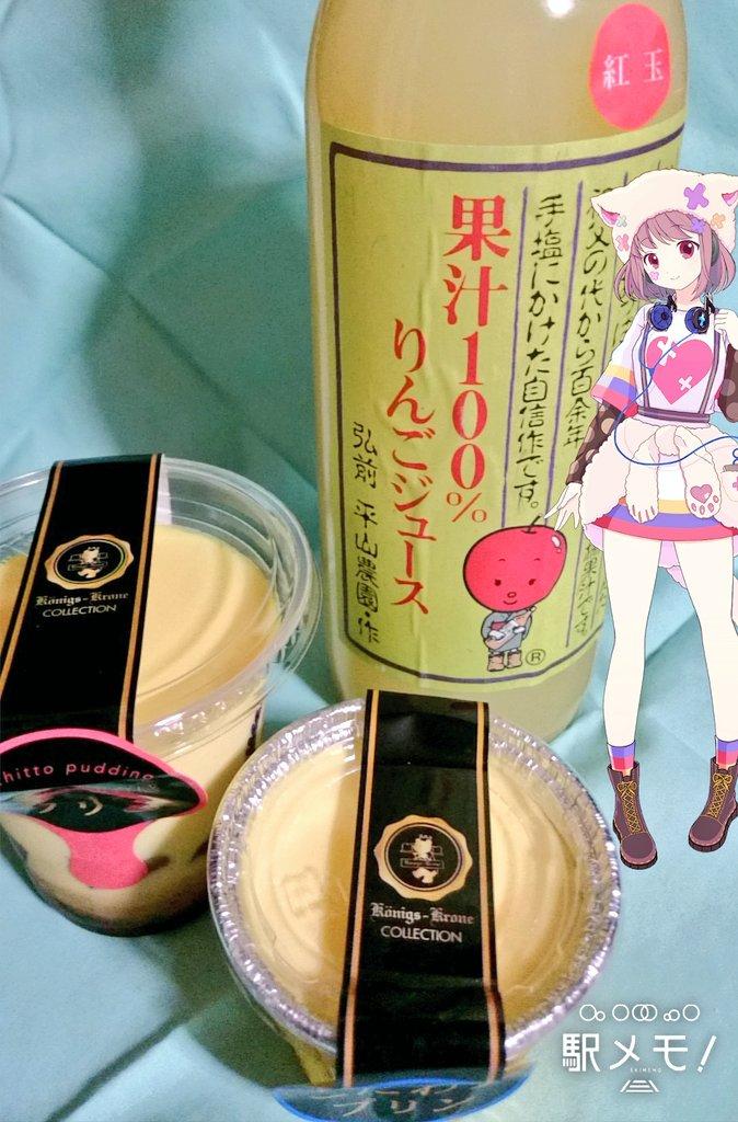 test ツイッターメディア - 父の日プレゼント^^  松坂屋で入手した 青森のりんごジュースと神戸のカスタードプリン♪  いつもお疲れなので、 好物のプリンを食べてもらい お風呂上がりにりんごジュースでスッキリしてもらう…という古典的な作戦✨  愛知らしさが無いのが反省点… 次は蒲郡みかん関連のプレゼントを検討中です(笑) https://t.co/gBceFXc6YN