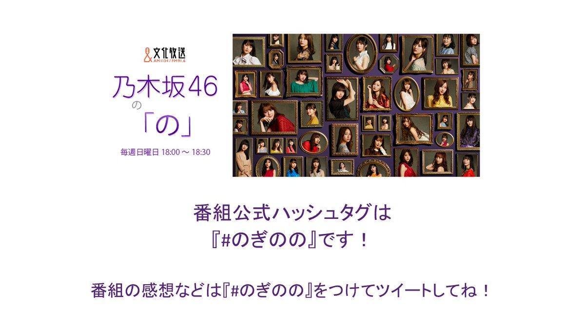 test ツイッターメディア - 本日の『乃木坂46の「の」』出演メンバーは伊藤理々杏さん、梅澤美波さん、星野みなみさんです!皆さんお待ちかねの『寝顔選抜』のメンバー発表します!乃木坂46の「の」 | 文化放送 | 2019/06/16/日  18:00-18:30 https://t.co/Wgw9aKxj4C #radiko #乃木坂46 #のぎのの #joqr https://t.co/VxR7OYnTz2