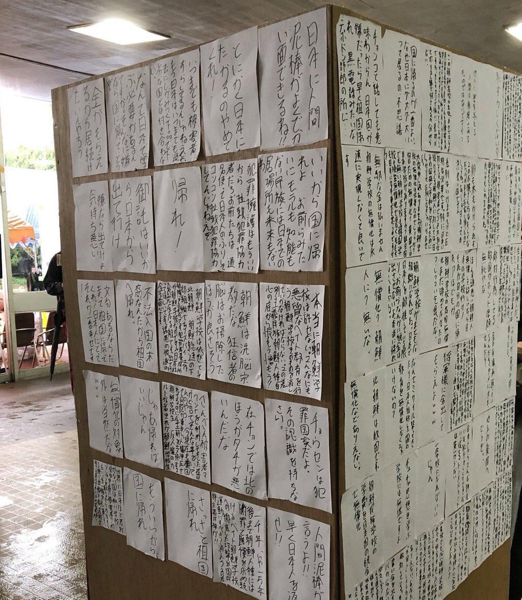 朝鮮高校 自演乙 美術部 ひどいヘイトコメント ハングルに関連した画像-02