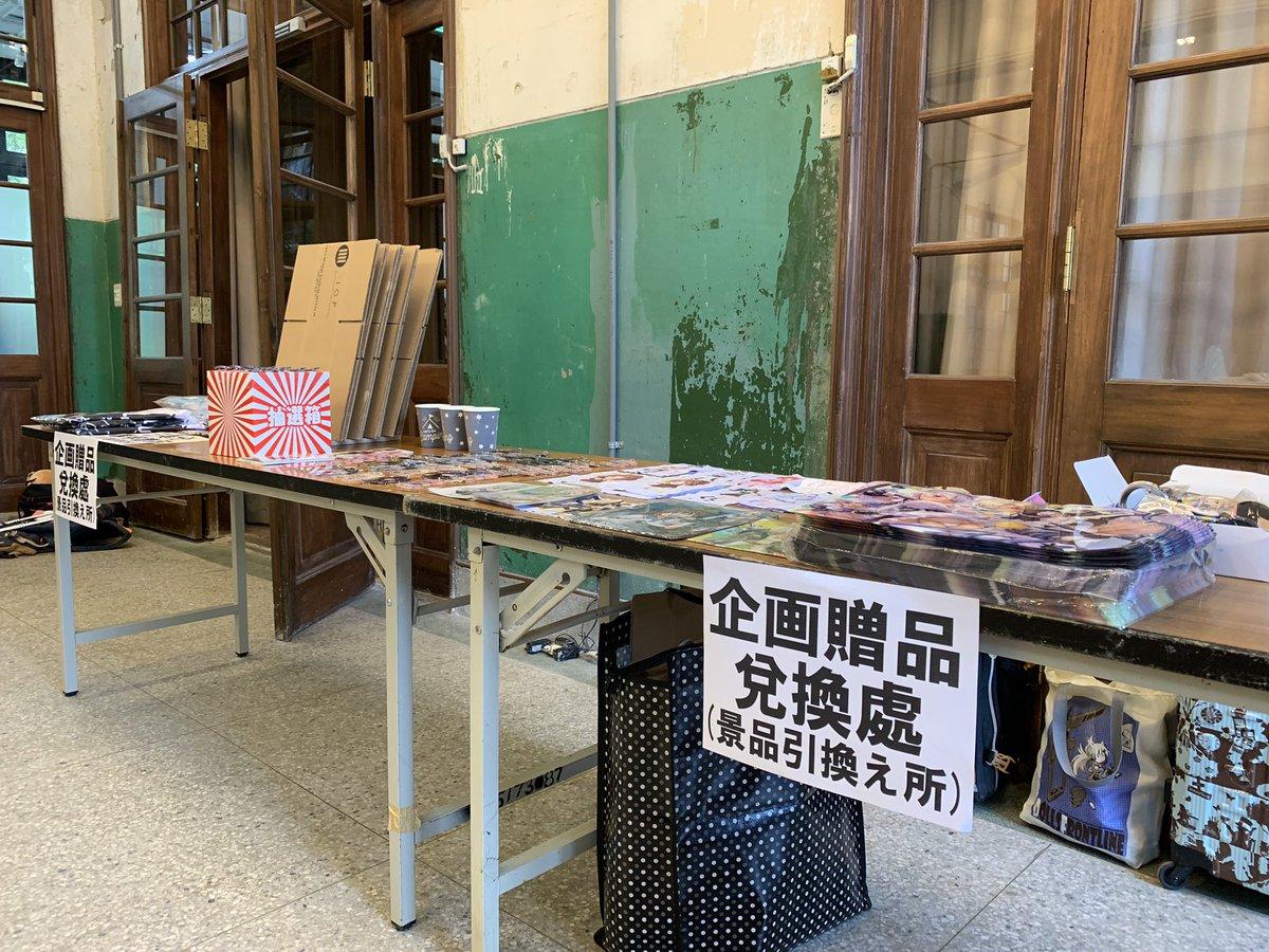 test ツイッターメディア - 会場着。今日は少女戦略最前線03in台湾で売り子です。異国で売り子とは… ドルフロなのにメジェド様も見てるぜ。さらに企画景品の交換も担当するぜヒェーw https://t.co/oobsUFiKNC