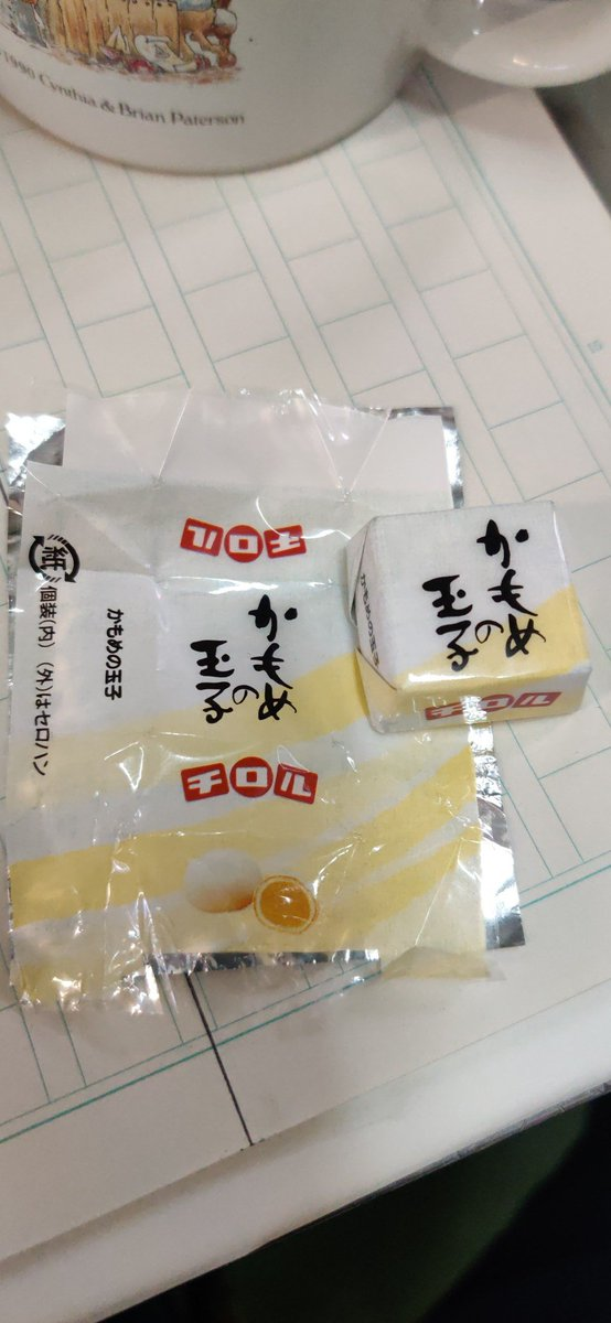 test ツイッターメディア - 岩手県銘菓かもめの玉子 のチロルチョコ https://t.co/LAMBgu6KnJ