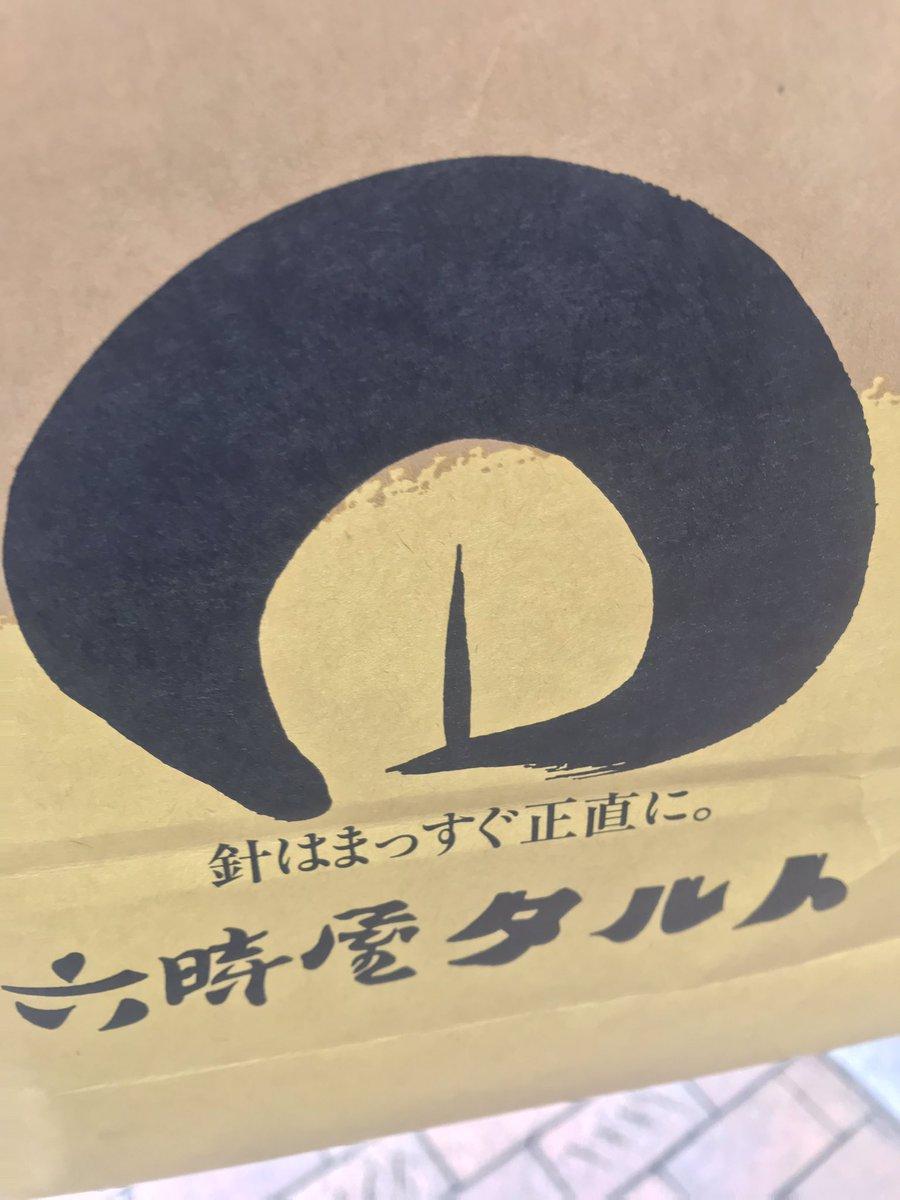 test ツイッターメディア - ちょっと早起きできたので松山城にも行って来ました🏯  お城スキーなのでめっちゃ楽しかったw 愛媛に来た真の?目的六時屋さんのタルトも無事ゲットだぜ! https://t.co/dTDtiMwXGi