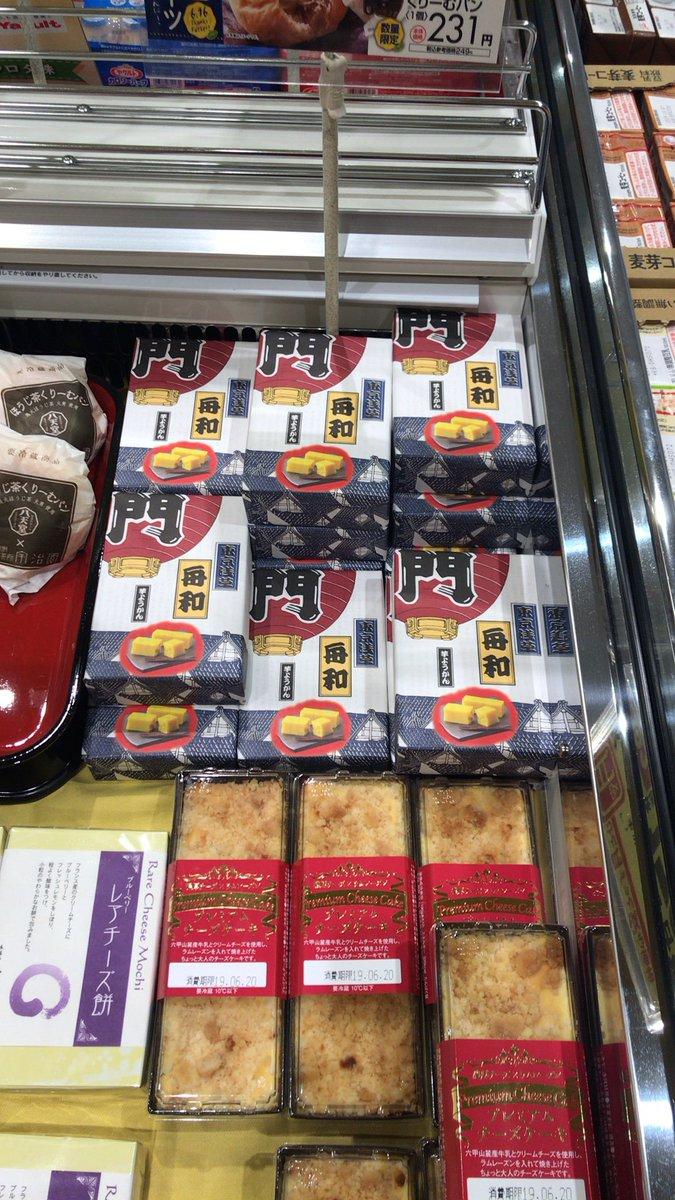 test ツイッターメディア - 舟和の芋ようかんと一六タルト売ってる最高近所スーパー https://t.co/8qOGs9rKsD
