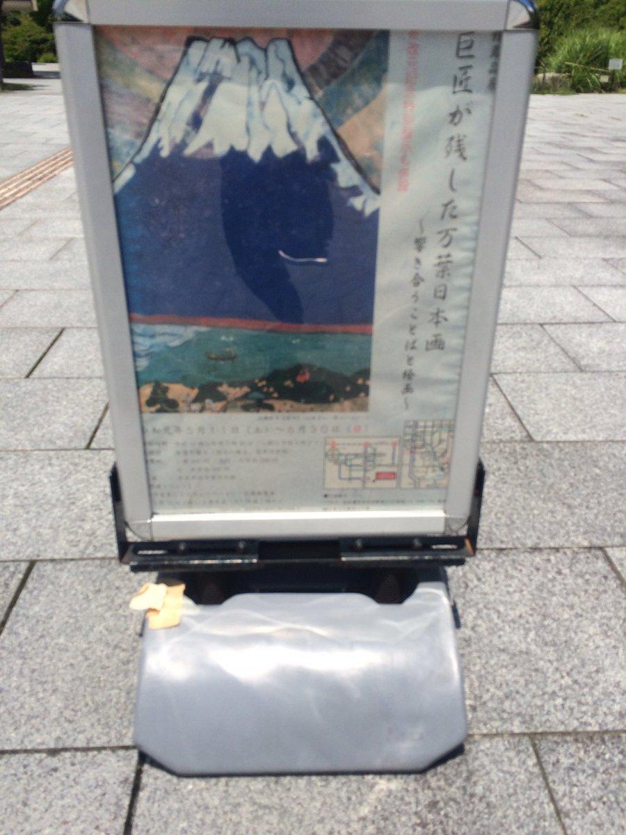 test ツイッターメディア - 奈良県立万葉文化館で、「巨匠が残した万葉日本画〜響き合うことばと絵画」展。片岡球子をはじめ、2001年の開館時から収蔵する、万葉集をテーマにした日本画がまとめて見られる。庭園では紫陽花が盛り。飛鳥寺、飛鳥坐神社もすぐ近く。 https://t.co/QcGR85xaxa