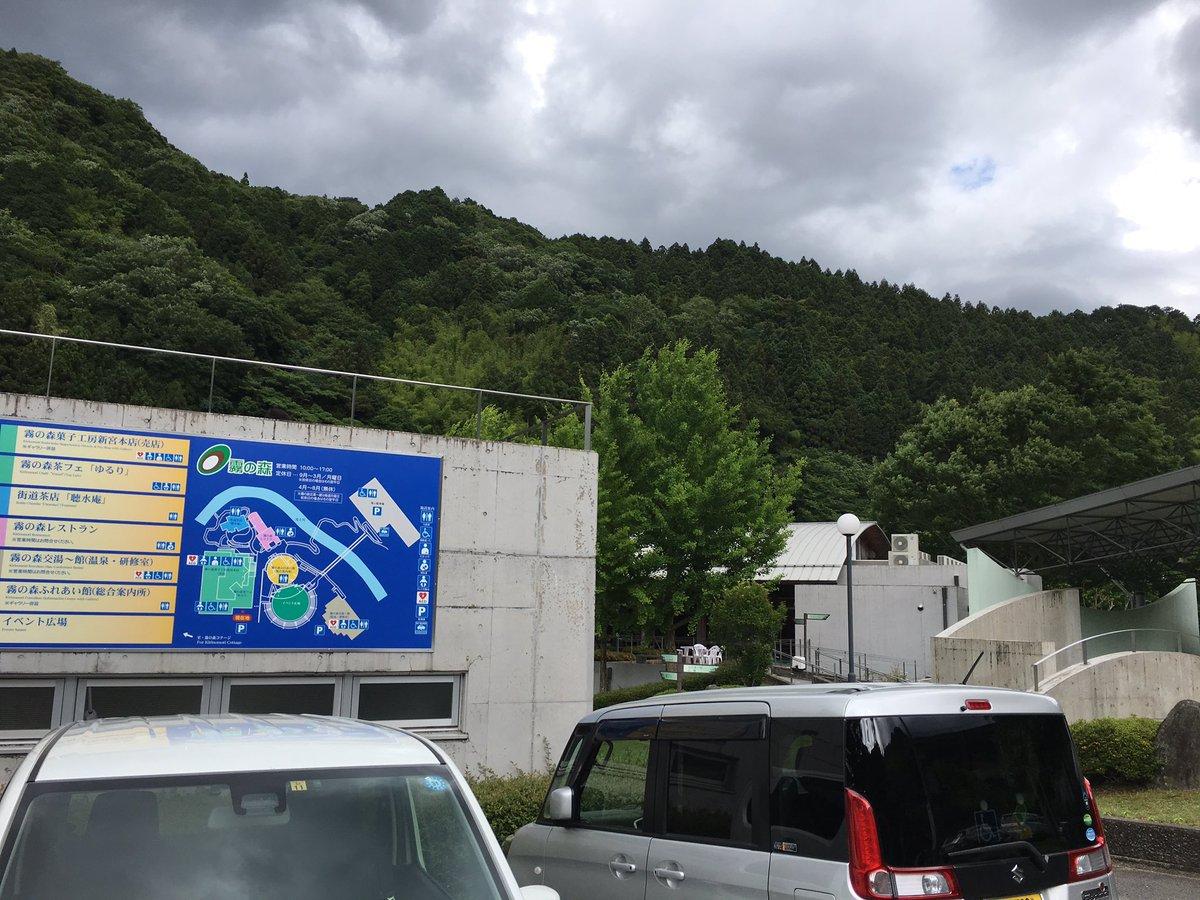 test ツイッターメディア - 霧の森大福を買いに道の駅霧が森に来ましたよ! https://t.co/UA82TOUS0v