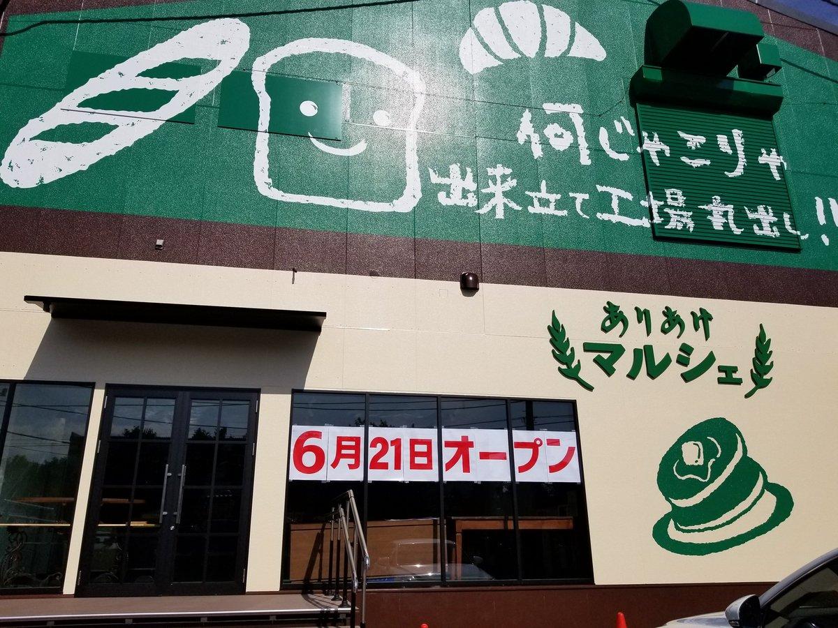test ツイッターメディア - 因みにプレシア湘南工場跡地にある、ありあけ横濱ハーバー工場のアウトレット店へこないだ行った時、  何じゃこりゃ 出来立て工場丸出し!! ありあけマルシェ 6月21日オープン  って‼️ マルシェが出来るみたい😆楽しみ https://t.co/JULgtLItmt