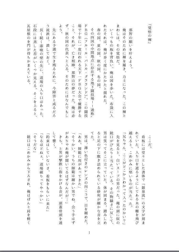 test ツイッターメディア - 覚悟の褌 | たゆんだ #pixiv https://t.co/Dz2JrAx4b4 5月3日のスパコミにてゆだ太郎さん (  @yudabakuryocyou )のMANKAIプロレスの無配だったSSです〜〜。えーろく!の臣狼山vs.サキョ=フルイチの道場破り戦です。#MANKAIプロレス https://t.co/9yqRK3sxeN
