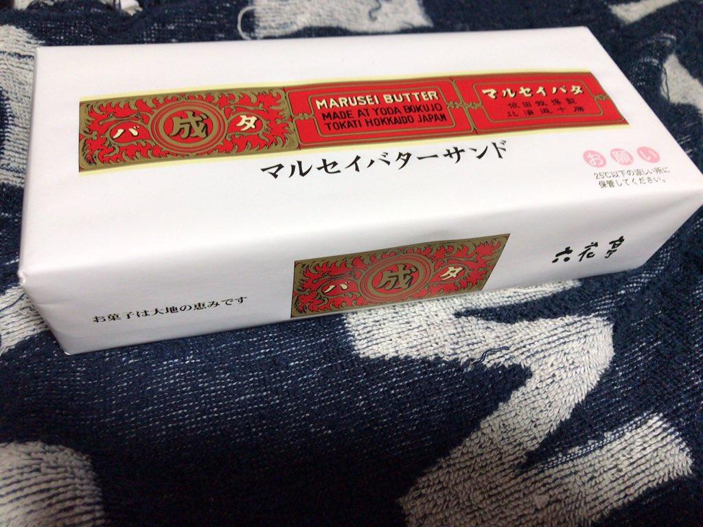 test ツイッターメディア - 六花亭のマルセイバターサンド買ってきた!おいしい(*´˘`*)ノ❣  #六花亭 https://t.co/ykUmfCQME9