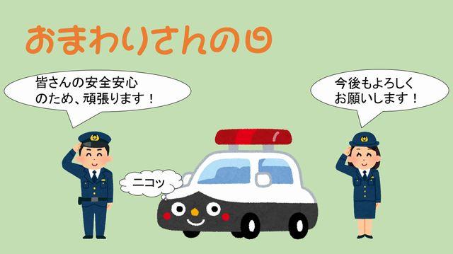 test ツイッターメディア - (おはようございます▽甲府はすっきりとした青空が広がっています☀️▽今日は、「おまわりさんの日」▽「お巡りさん(警察官)」は、明治7年6月17日、日本で初めて巡査制度と共に誕生しました▽これまで治安を守ってこられた先輩方に思いを馳せつつ、今日も頑張ります▽今週もよろしく❗️△)(T) https://t.co/F85asz51p9