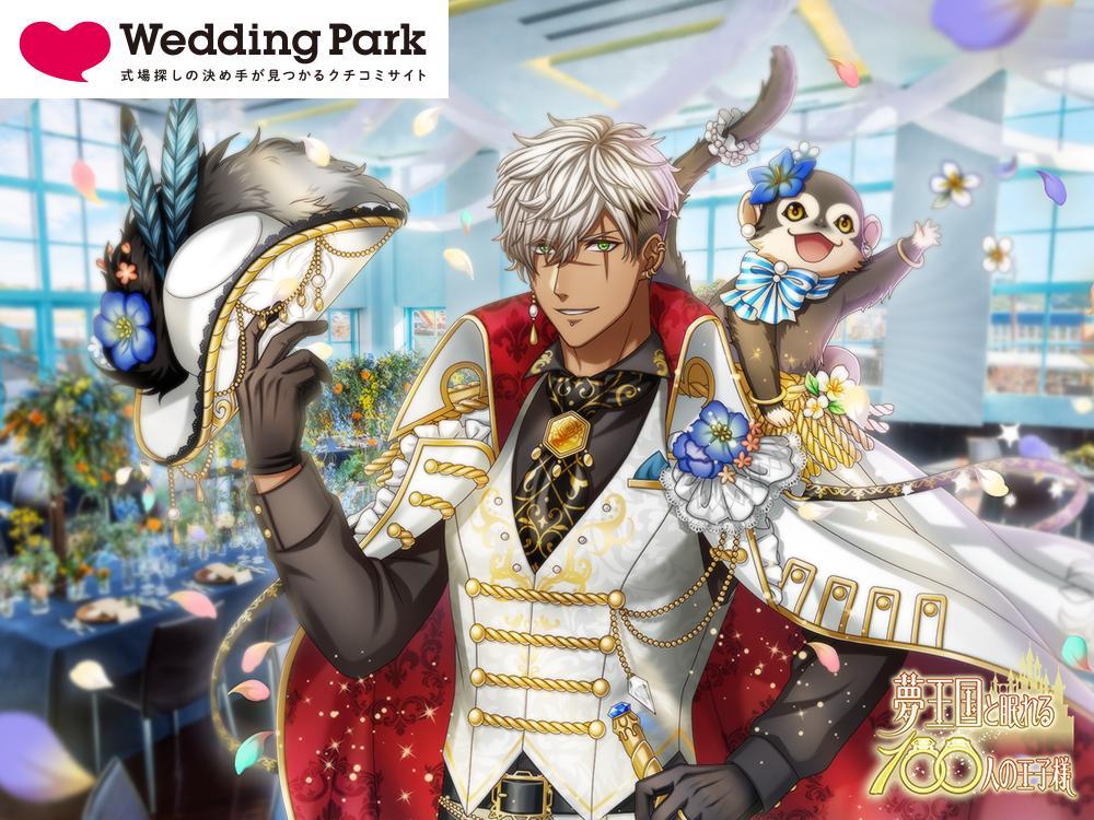 test ツイッターメディア - 『ウエディングパーク』×『夢100』コラボレーション! もしも王子様と結婚式を挙げるなら…!?ジューンブライドに合わせた特別コラボ企画といたしまして、ダグラス王子との結婚準備の様子をウエディングパークサイト内に掲載♪ ぜひチェックしてくださいね! #夢100 https://t.co/eEMkewNVpx https://t.co/oGgeG9vHB7