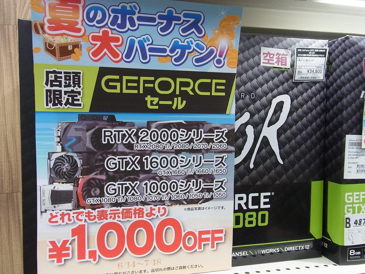 test ツイッターメディア - じゃんぱら仙台店 梅雨に突入しましたが雨で外に出られないときはゲームが一番! という訳でグラフィックボードのお買得セール開催中! 中古 RTX2000シリーズ GTX1600シリーズ GTX1000シリーズ 全品¥1,000値引き販売中です! https://t.co/snhgrYoVVo
