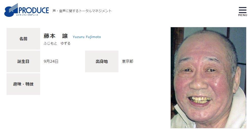 test ツイッターメディア - 【訃報】声優の藤本譲さんが死去 83歳 「ミスター味っ子」の味皇役など|BIGLOBEニュース https://t.co/J4cxQEq2kT https://t.co/InGOTnuris