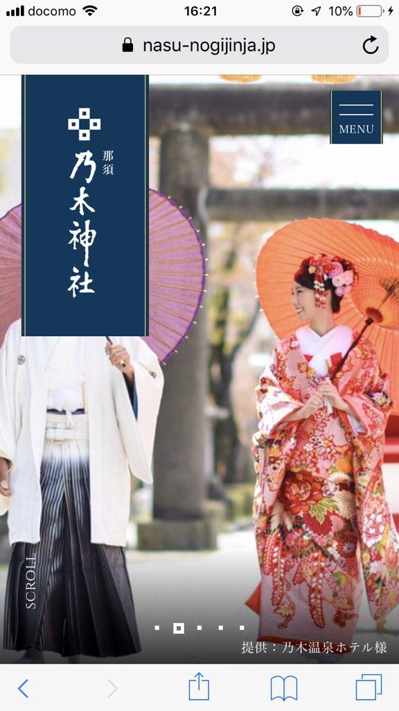 @momo_tonio 那須塩原市に乃木神社ってあるんだけど https://t.co/7sy7w9KNtm