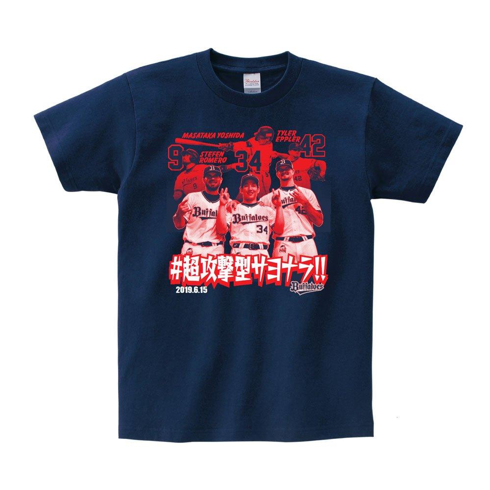 test ツイッターメディア - 6月15日(土)の対阪神戦でサヨナラ勝ちをおさめました!この勝利を記念した「サヨナラゲームTシャツ」を球団公式オンラインショップ限定で受注販売いたします!ぜひ記念にお買い求めください!! https://t.co/m7ZmRjVlWJ #Bs2019 #Bsグッズ https://t.co/aIHzhpfINB