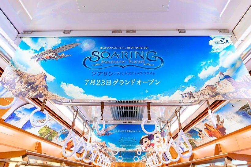 test ツイッターメディア - 今日6月17日から、東京メトロ銀座線の一部の車両で「ソアリン:ファンタスティック・フライト」の世界観を楽しめる!? レトロな車両とマッチした、ソアリンの雰囲気をぜひ味わってくださいね♪  #ソアリン についてくわしくは> https://t.co/8aExw41Fn1  ※駅、係員へのお問い合わせはご遠慮ください https://t.co/GZVaFCi7PI