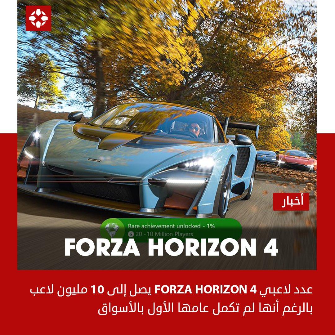 برأيك هل هذه أفضل لعبة سيارات في هذا الجيل ام في التاريخ؟ #Forza #xbox #Forzahorizon #Forzahorizon4 https://t.co/4Rt1tl1Vha