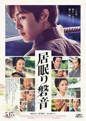 test ツイッターメディア - 久しぶりに時代劇を映画館で観たけども良いもんですなぁ  NHKで山本耕史さんが同じ原作で演じられてたけど、松坂桃李さんの方がより柔らかい雰囲気なのでキャラクターとの親和性も高い  若い人にも観やすい作品になってます https://t.co/AfFZiSgLrZ