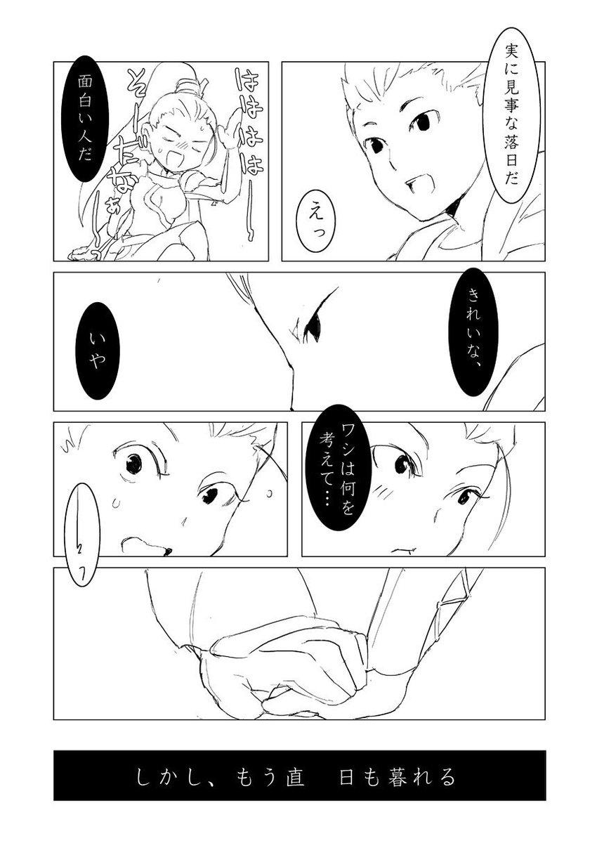 test ツイッターメディア - 以前に描いたバサラ漫画 1、2……まつと大谷 3、4……家康と直虎  まつ谷が好きじゃ~~~~っ https://t.co/peSBnoxiOF