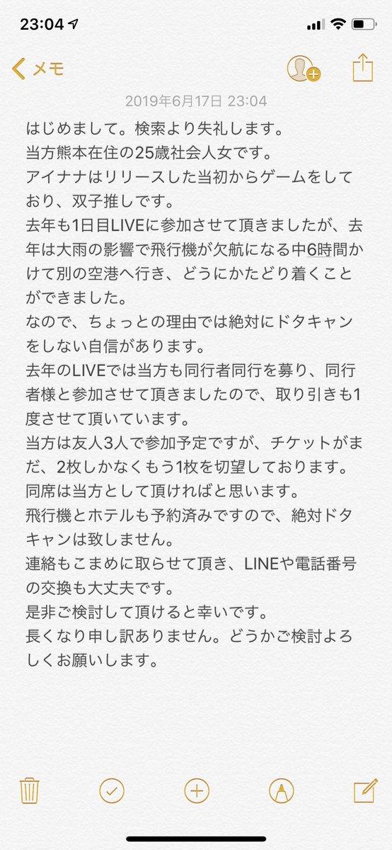 test ツイッターメディア - @ririri_tomat0 こんばんは、検索より失礼致します。長くなりますので、お手数おかけしますが画像を見て頂ければ幸いです。 チケット切実に探しております。ホテル、飛行機予約済みですので絶対にキャンセルは致しません。どうかご検討よろしくお願い致します。 https://t.co/8lX3qLAQJo
