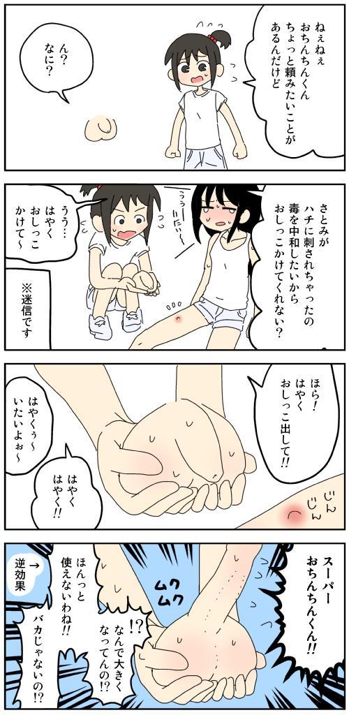 RT @inu_musuko: おちんちんくんとハチに刺されたさとみ https://t.co/riD7TpCHDm