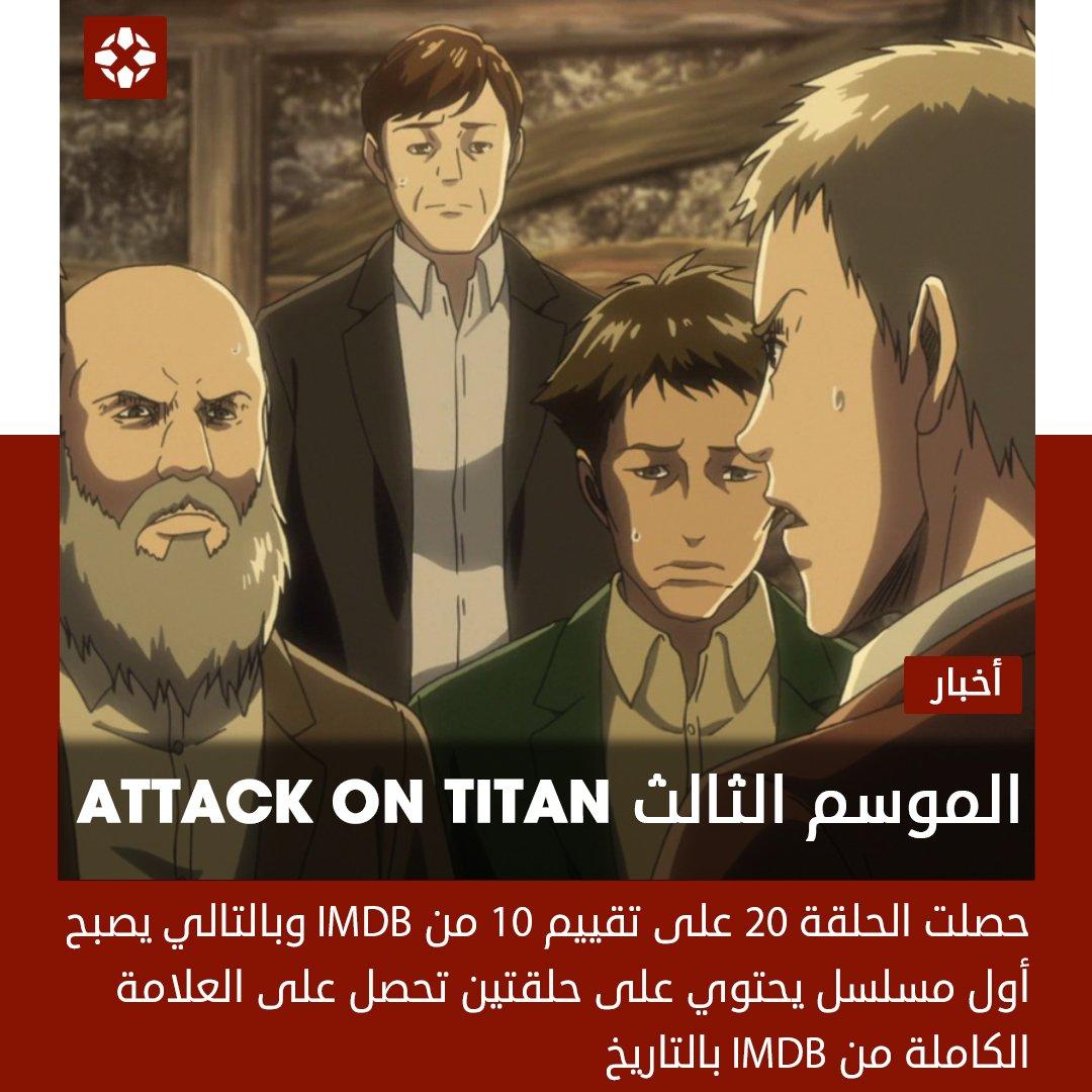 الحلقة تحتاج إلي تركيز عالي 😅 #attackontitan3 #SNK #shengekinokyojin #attackontitan  #aot https://t.co/zx4lBc32yk