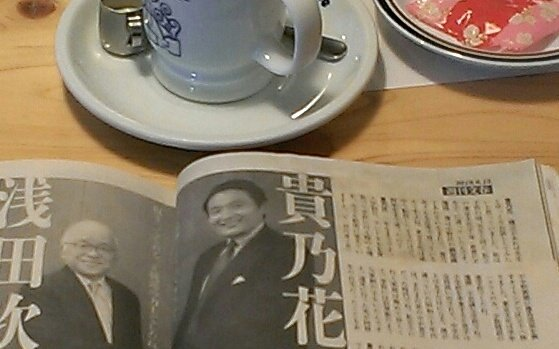 test ツイッターメディア - 週刊文春特別対談記事 『浅田次郎×貴乃花』より:  〈貴乃花〉土俵に上がって、勝負がついたら、そこで終わり。相手を絶対に斬り捨てず、勝敗が決したら手を差し伸べる。まさに日本文化の精神だと思います。 https://t.co/vyFqJinOy7