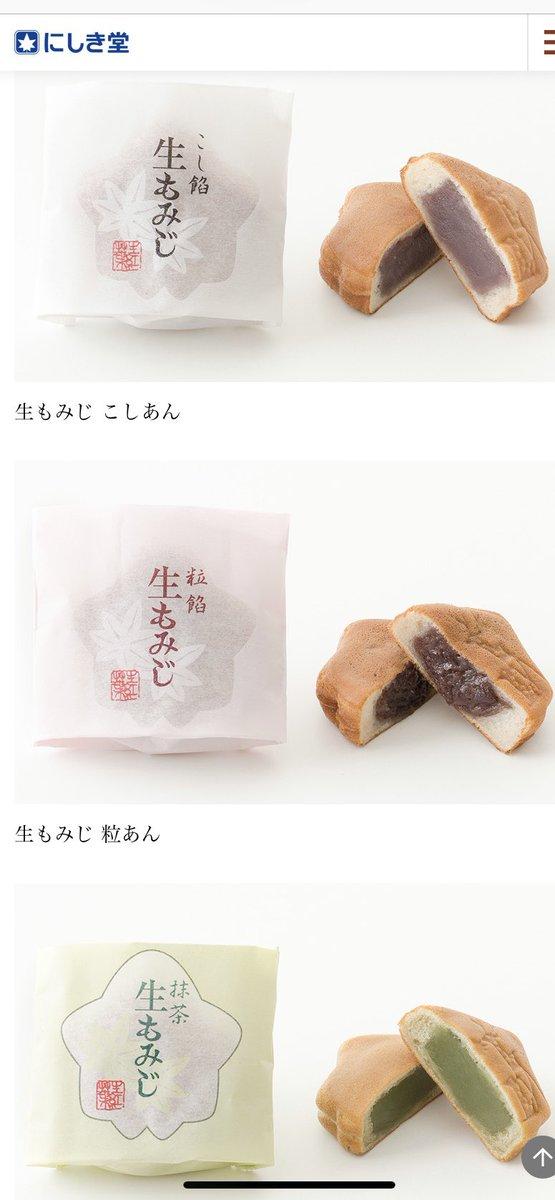 test ツイッターメディア - #きみを待つ花曜日_6 #너를_기다리는_花요일_6  @mini_freezer 様  私がしうちゃんにおススメしたいおやつは、広島県のにしき堂『生もみじ』です。米粉と餅粉を使っているので生地がもちもちで2、3個はペロッと食べれちゃいます😋💕 https://t.co/iL1X5otL9B