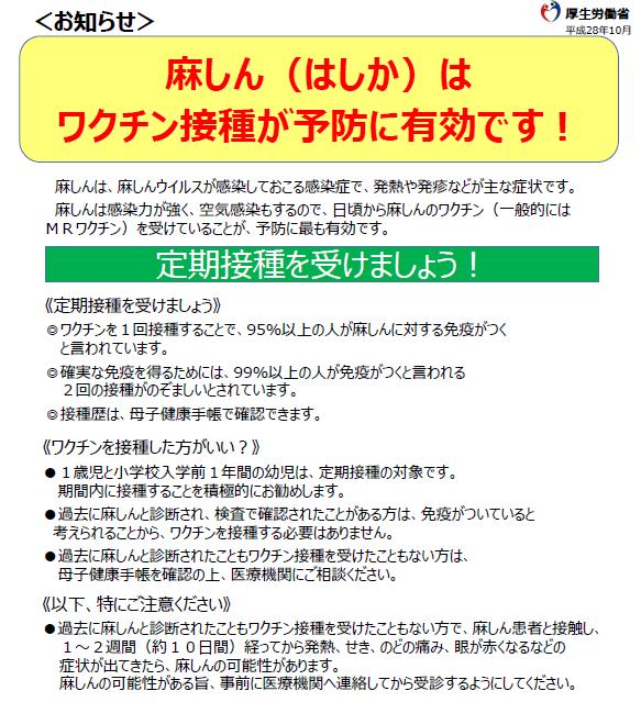 test ツイッターメディア - 【麻疹(はしか)患者が発生】 はしかと診断された方が次の施設を利用。同じ時間帯の施設利用者は、はしかに感染している可能性あり。6/12(水)モスバーガー東広島店20時頃、6/15(土)ローソン東広島西条駅店17時頃。※上記以外の時間帯を利用された方は感染の恐れなし⇒https://t.co/PJSFVivkyx https://t.co/xw3xDjukmT