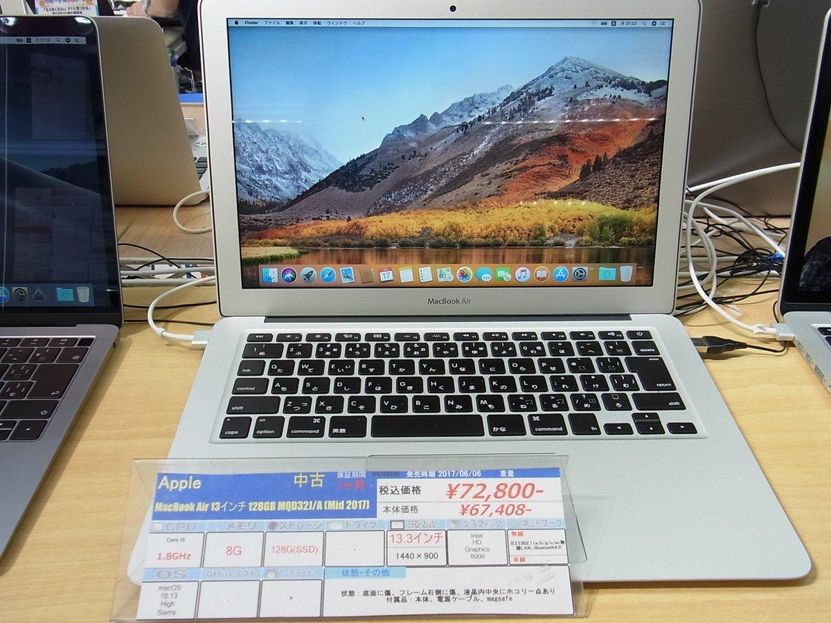 test ツイッターメディア - じゃんぱら仙台店 本日も営業中です! 仙台駅近辺で中古Macbookをお探しのお客様いらっしゃいましたら 是非、当店にご相談ください! 種類豊富に取り揃えております! https://t.co/X0HqkJKQuF