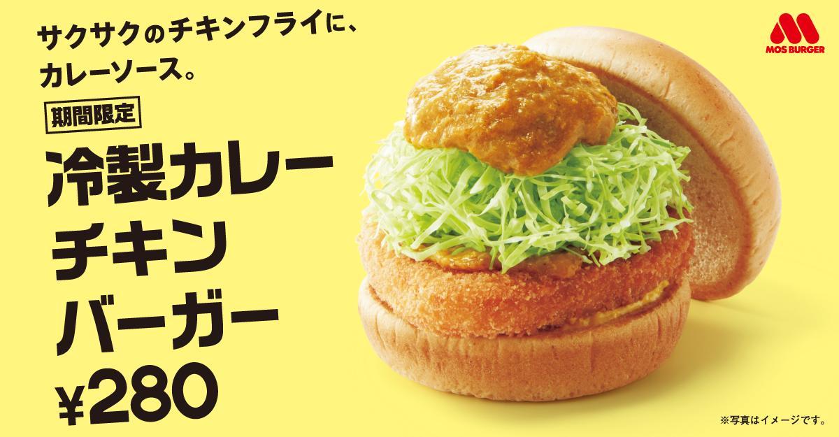 test ツイッターメディア - 🍛 #期間限定🍛 モスの #冷製カレーチキンバーガー は、冷たいけれどしっかりとカレーの味わいを楽しめる新感覚バーガー! たっぷりのシャキシャキキャベツと、サックサクのチキンフライが生み出す食感のハーモニーをお楽しみください🎶 #モスバーガー https://t.co/2LX7WyBdqZ https://t.co/KqsWQ5U61f