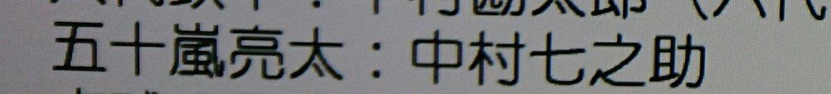 test ツイッターメディア - BSで火野正平主演ドラマやってたので番組データ見たら、中村七之助の役名が登録抹消された人だった件。 #swallows #五十嵐亮太 https://t.co/4QGdK9j6ai
