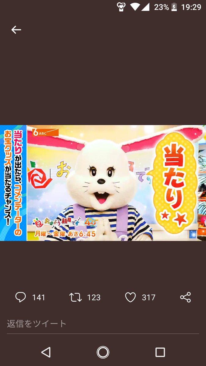 test ツイッターメディア - #おは朝ルーレット水曜 浅尾美和さん  欲しいよね  誕生日一緒だったかな? ビーチバレーで ブレークする前から… 応援してるのに… https://t.co/mfpmRybzCl