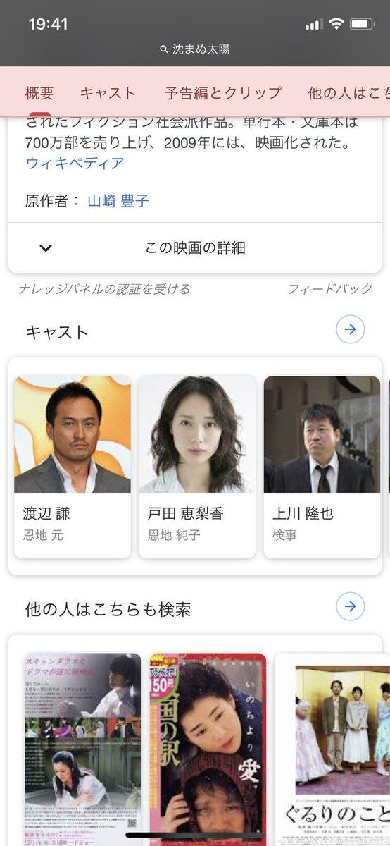 test ツイッターメディア - 上川隆也ってこんな仏感あったか? https://t.co/IJEFL81syc