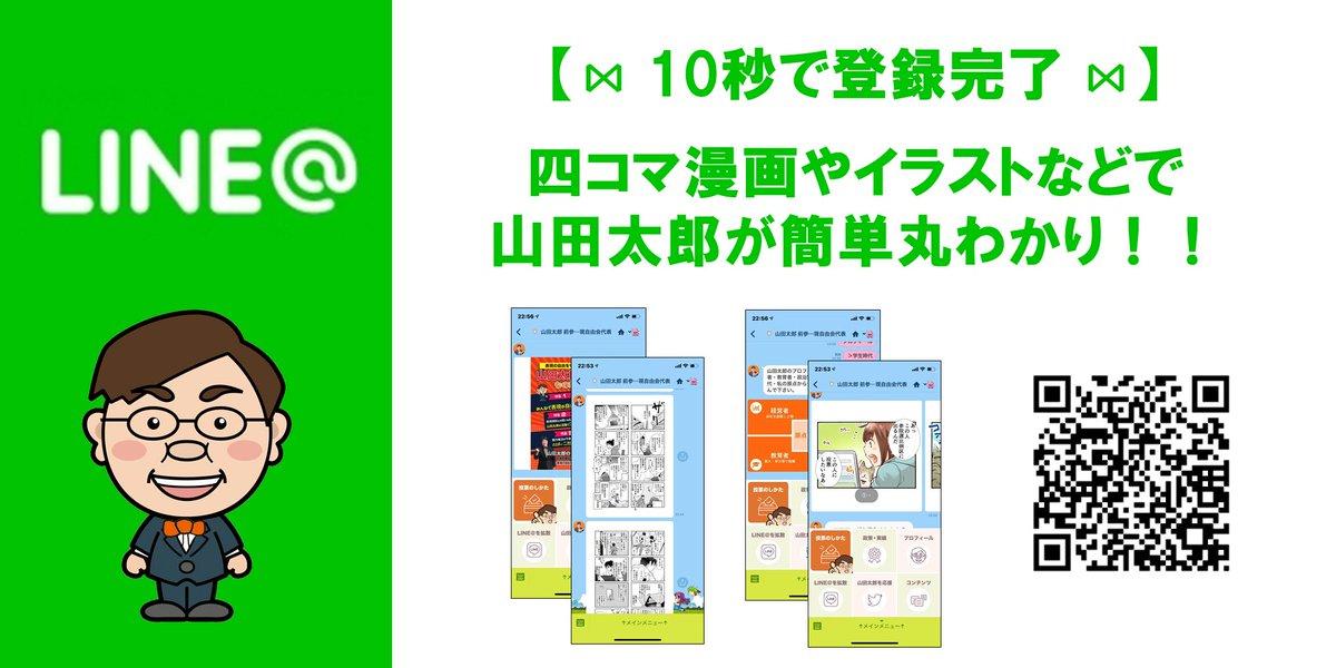 test ツイッターメディア - 【10秒で簡単登録】四コマ漫画やイラストなどで山田太郎が簡単丸わかり。オリジナルコンテンツなども配信しています!是非、登録お願いします https://t.co/RqYfvJXUbh https://t.co/QPv0mzMoyV