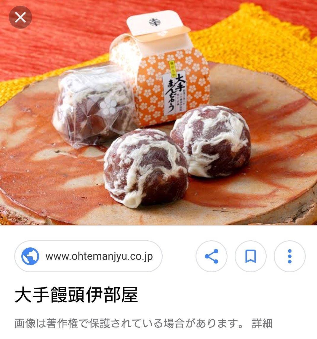 test ツイッターメディア - 岡山へお越しの際 お土産の1番押しは、 大手饅頭伊部屋の  「大手まんじゅう」 日本3大饅頭の1つです! https://t.co/1LFeDGFRQZ