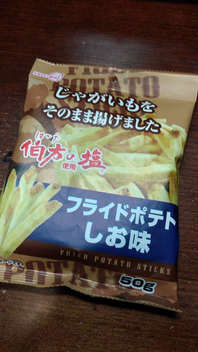 test ツイッターメディア - これがなかなか旨いのよ〜!!  ほどよい塩味で、北海道のじゃがポックルの様な食感。  これで98円!(^o^) https://t.co/0ZfQjrQUzi