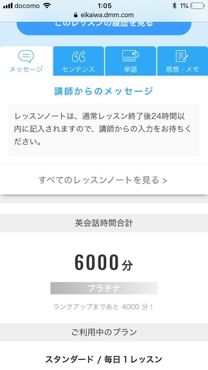 test ツイッターメディア - DMM英会話、6000分到達しました!最近は会話の合間に日本と海外の違いについて話せるようにもなり、毎日続けることの効果の強さを実感してます。早くアメリカ生活したいです…。 https://t.co/2tdC37g6xX