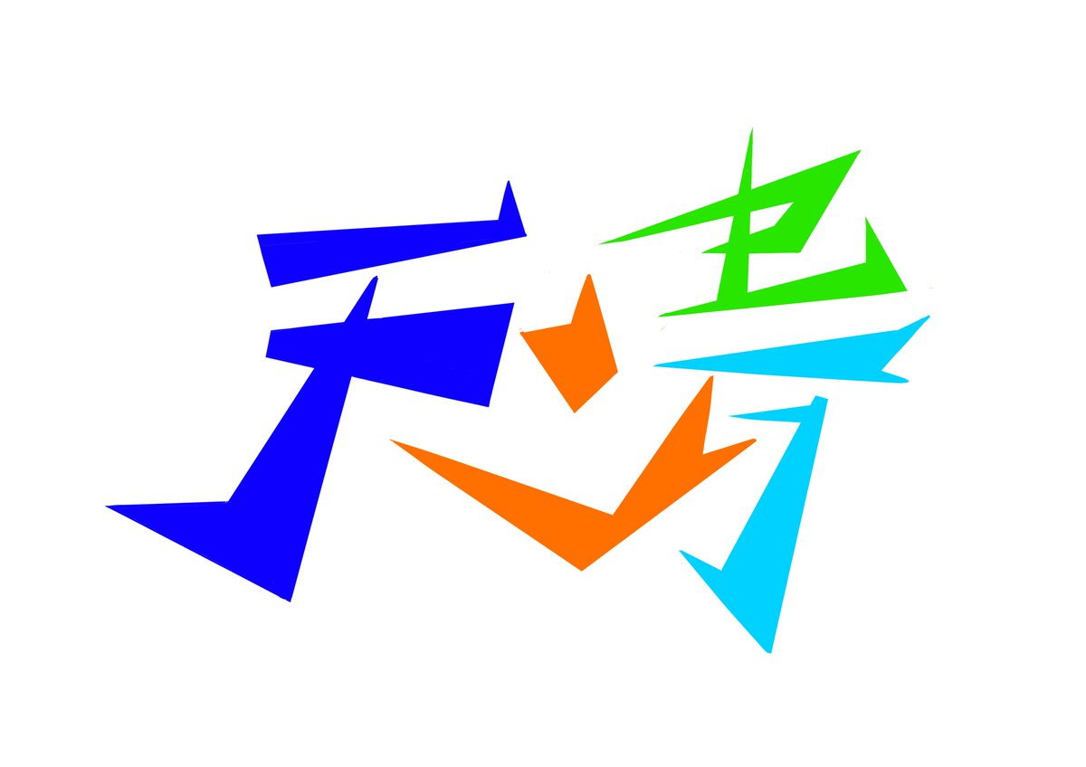 test ツイッターメディア - 「天晴/テンセイ」 #アンビグラム #ロゴデザイン #ロゴ https://t.co/l7OGCFXcAE